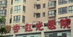 西安红光医院监控系统工程